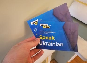 Участь у програмі «Speak Ukrainian»