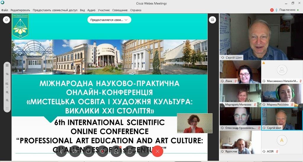 VІ Міжнародна науково-практична конференція «Професійна мистецька освіта і художня культура: виклики ХХІ століття»