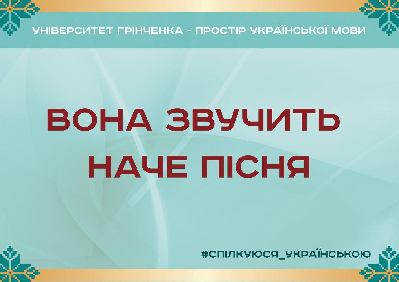 11 09 rik ukr pysemnosti