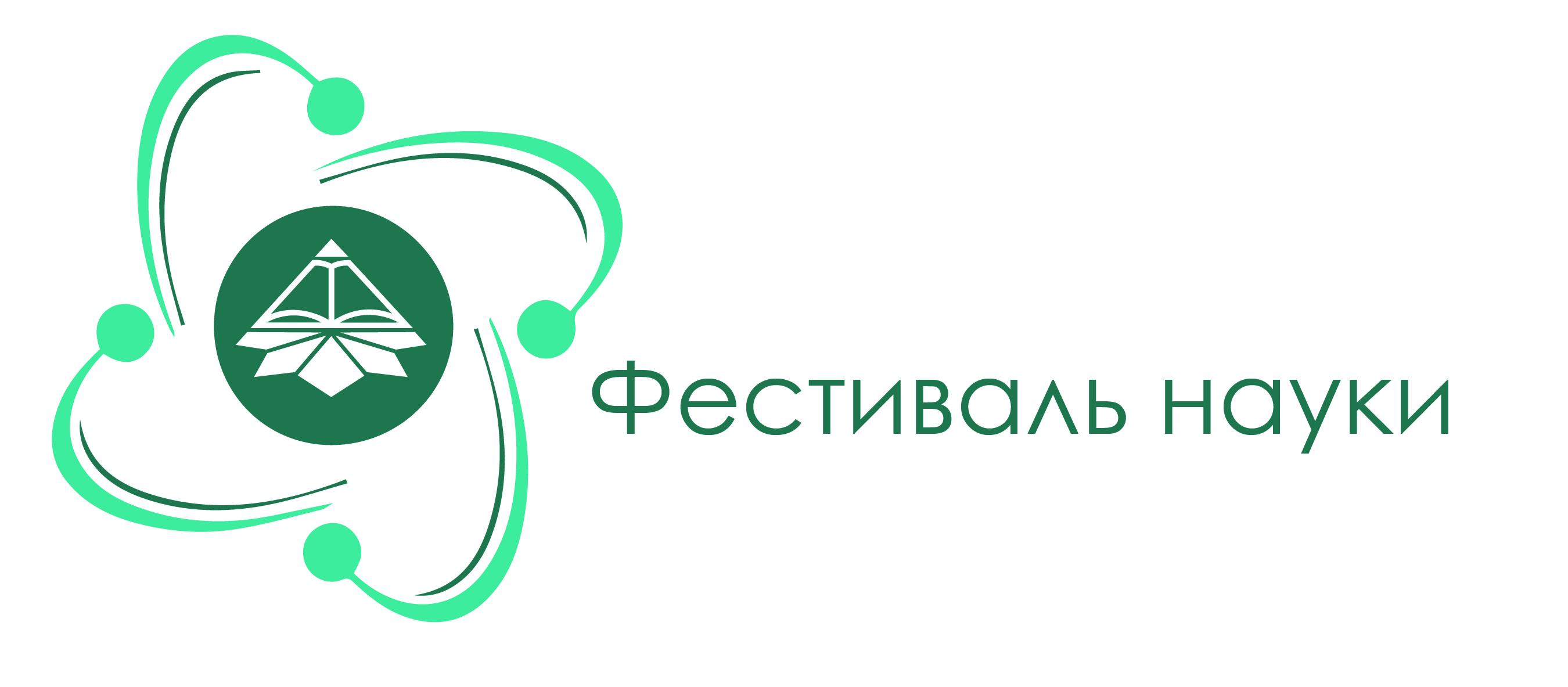 Фестиваль науки ІППО