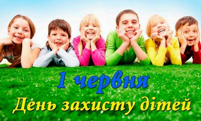01 червня День захисту дітей