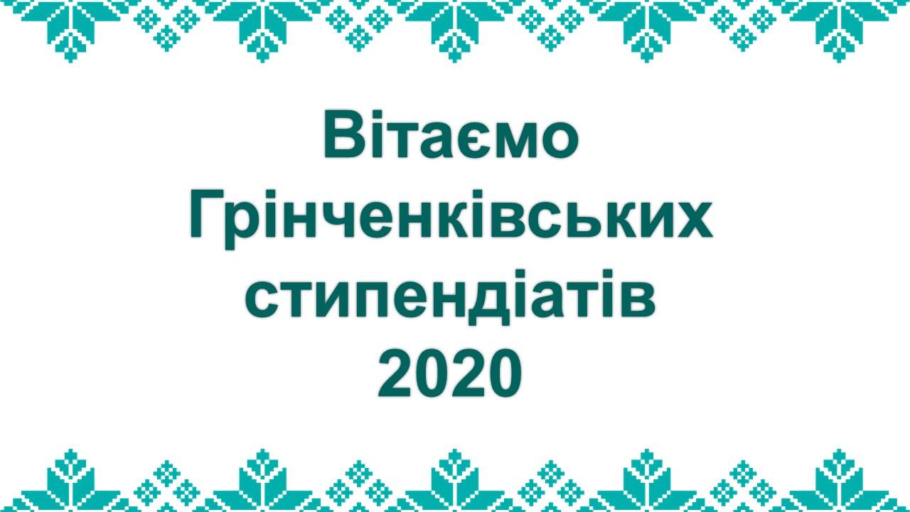 Вітаємо Грінченківських стипендіатів 2020