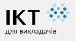 IKT vykladachiv